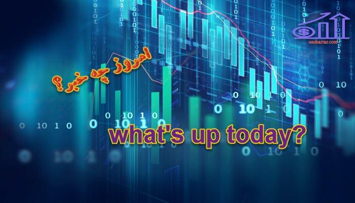 امروز چه خبر؟