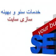 خدمات سئو و بهینه سازی سایت