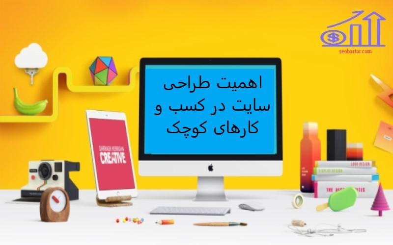 اهمیت طراحی سایت در کسب و کارهای کوچک