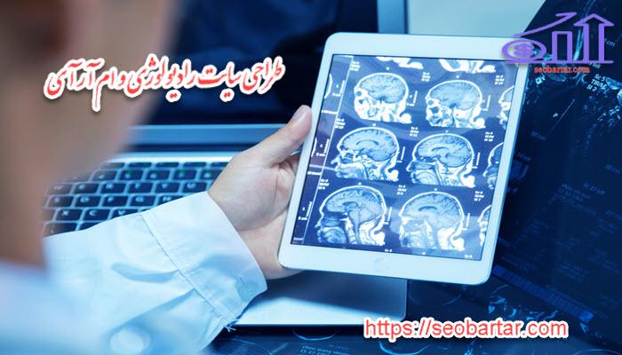 بهبود خدمات رسانی با طراحی سایت رادیولوژی و ام آر آی