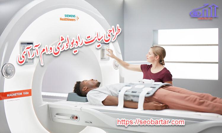 طراحی سایت رادیولوژی و ام آر آی