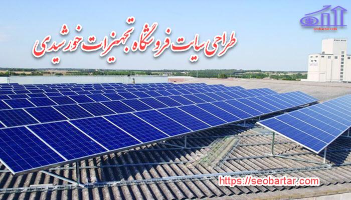 طراحی سایت فروشگاه تجهیزات خورشیدی