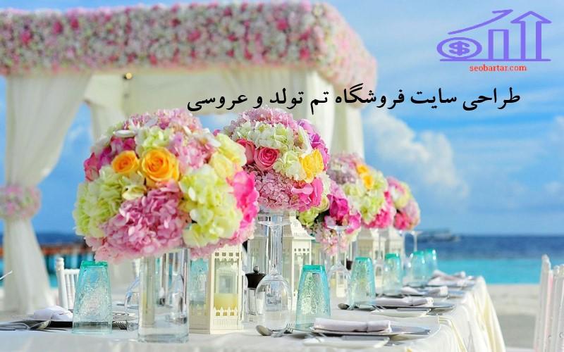 طراحی سایت فروشگاه تم تولد و عروسی