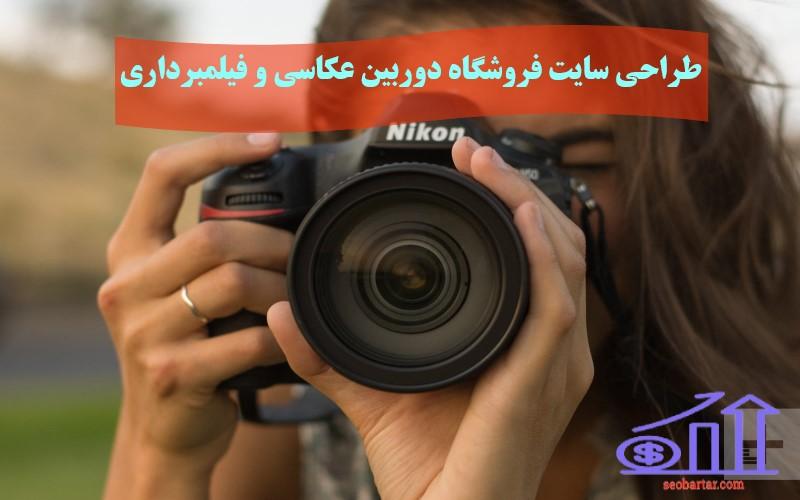 طراحی سایت فروشگاه دوربین عکاسی و فیلمبرداری