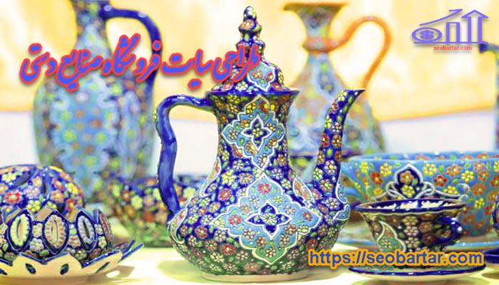 طراحی سایت فروشگاه صنایع دستی