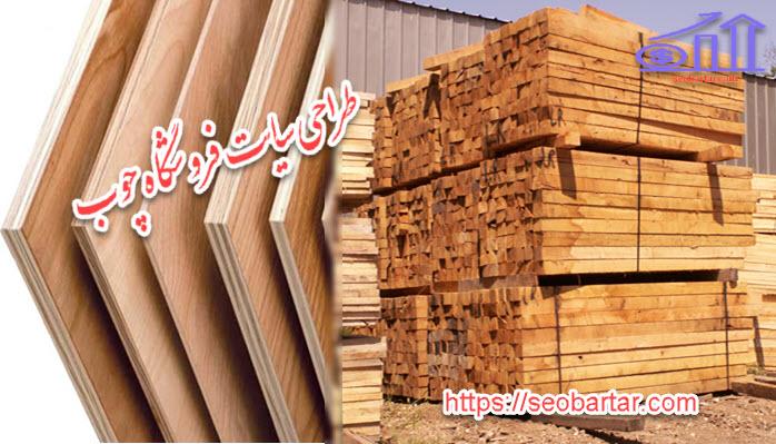 طراحی سایت فروشگاه چوب