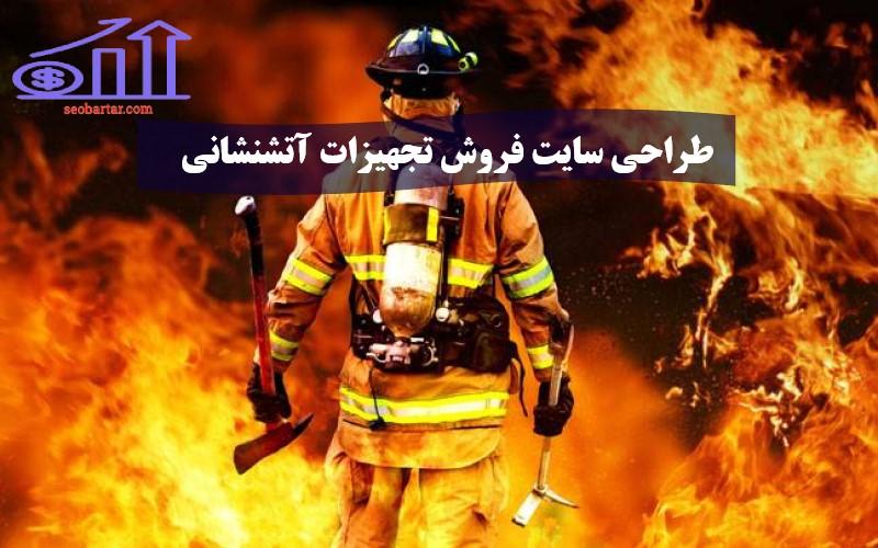 طراحی سایت فروش تجهیزات آتشنشانی