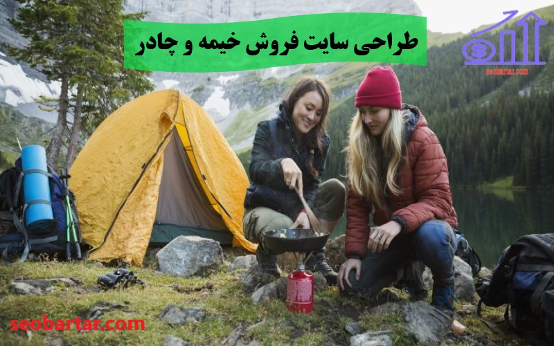طراحی سایت فروش خیمه و چادر
