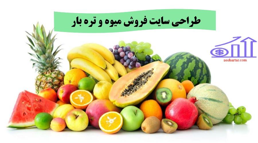 طراحی سایت فروش میوه و تره بار