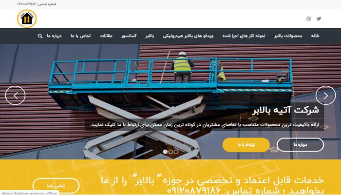 طراحی و بهینه سازی سایت آتیه بالابر