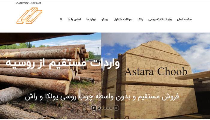 طراحی و بهینه سازی سایت آستارا چوب