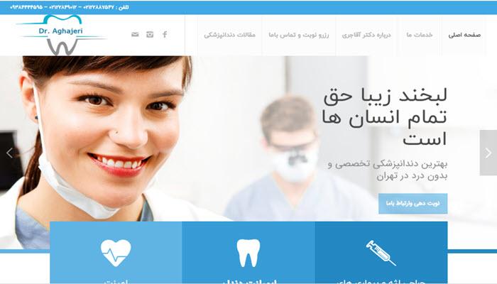 طراحی و بهینه سازی سایت دکتر آقاجری