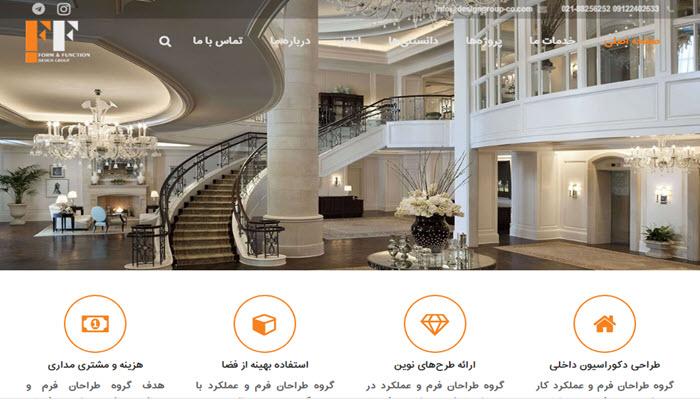 طراحی و بهینه سازی سایت گروه طراحان فرم و عملکرد