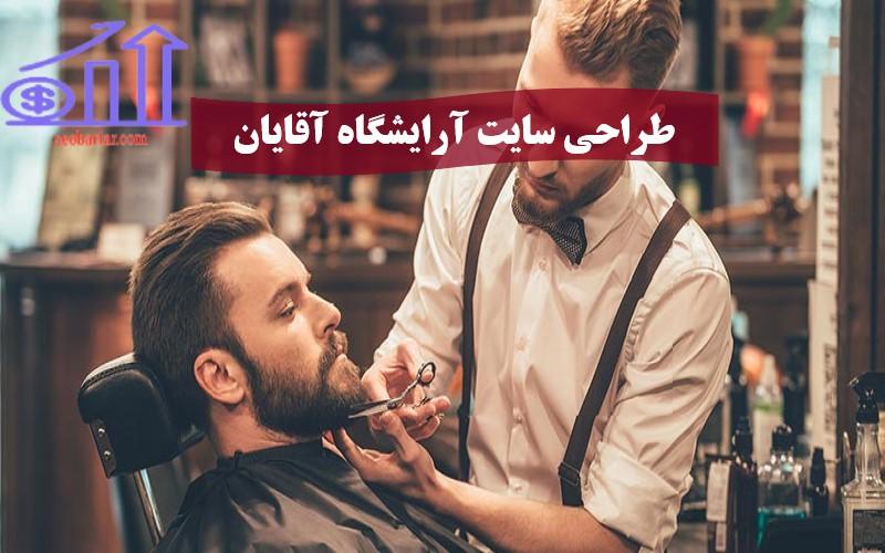 طراحی سایت آرایشگاه آقایان