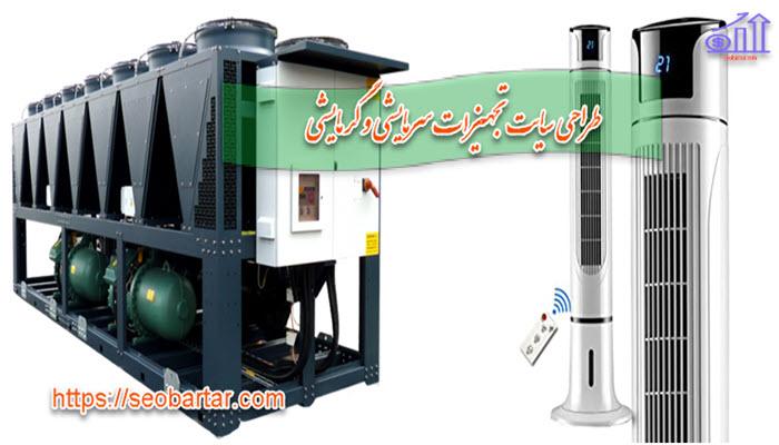 طراحی سایت تجهیزات سرمایشی و گرمایشی