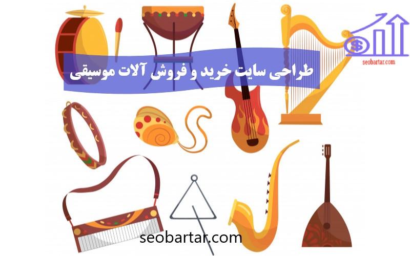 طراحی سایت خرید و فروش آلات موسیقی