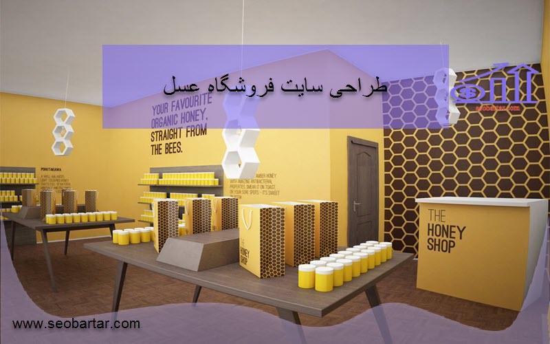 طراحی سایت فروشگاه عسل