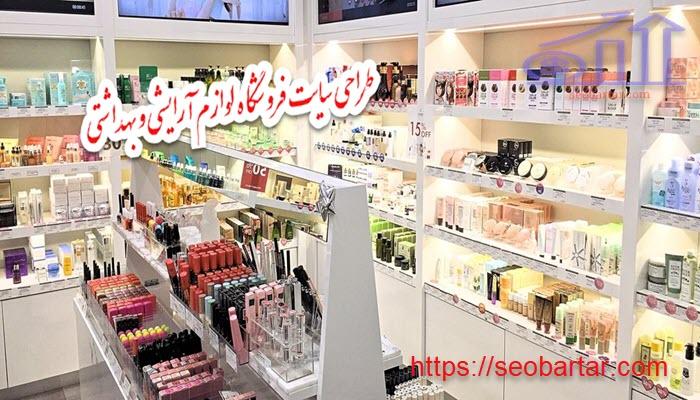 مزیت های طراحی سایت فروشگاه لوازم آرایشی و بهداشتی چه می باشد ؟