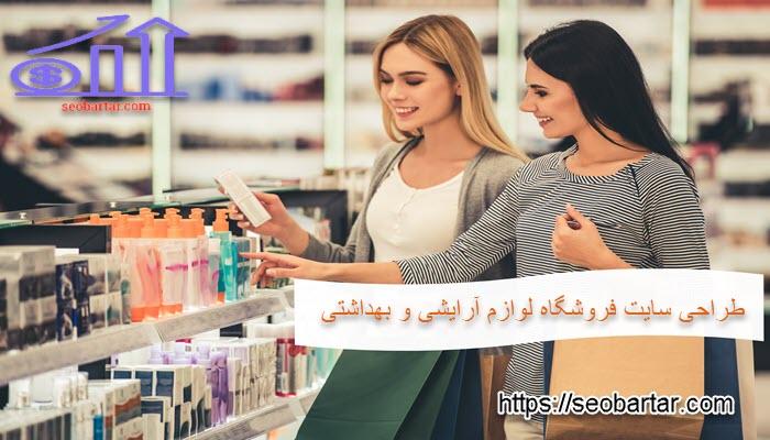 طراحی سایت لوازم آرایشی و بهداشتی