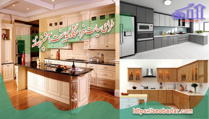 طراحی سایت فروشگاه کابینت آشپزخانه با سئوبرتر