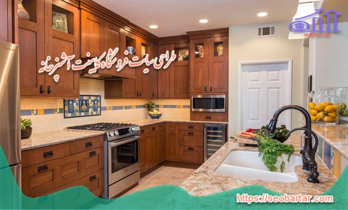 طراحی سایت فروشگاه کابینت آشپزخانه