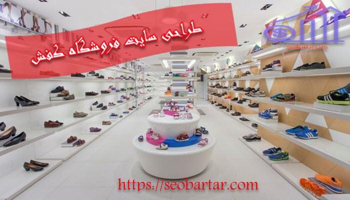 طراحی سایت فروشگاه کفش
