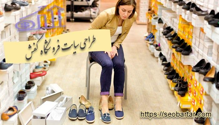 مزایای طراحی سایت فروشگاه کفش برای فروشنده چیست؟
