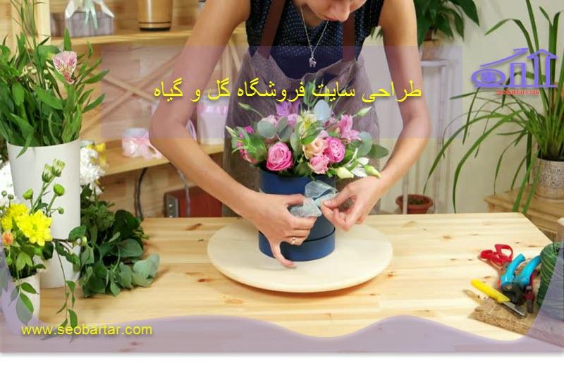 طراحی سایت فروشگاه گل و گیاه