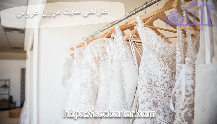 سایت مزون عروس چه مزایایی دارد ؟