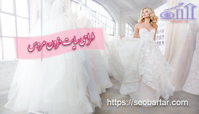 طراحی سایت مزون عروس