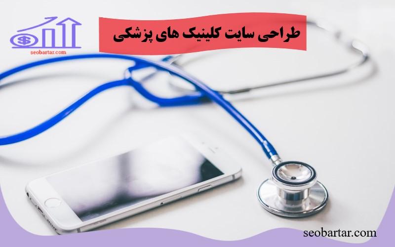 طراحی سایت کلینیک های پزشکی