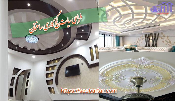 طراحی سایت گچ کاری ساختمان