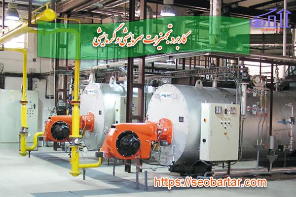 کاربرد تجهیزات سرمایشی و گرمایشی