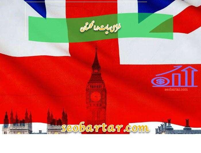 طراحی سایت در انگلستان