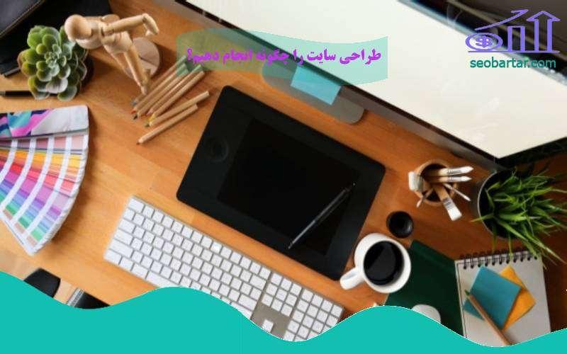طراحی سایت را چگونه انجام دهیم؟