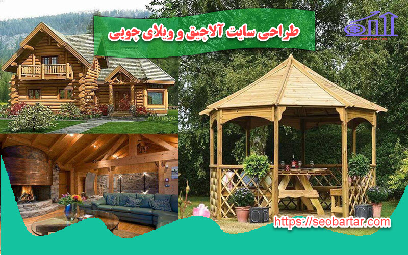 طراحی سایت آلاچیق و ویلای چوبی