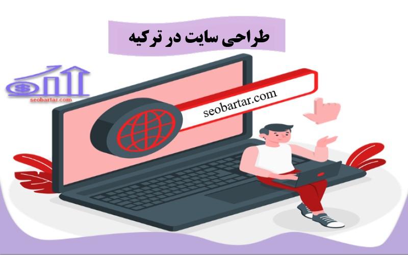 طراحی سایت در ترکیه