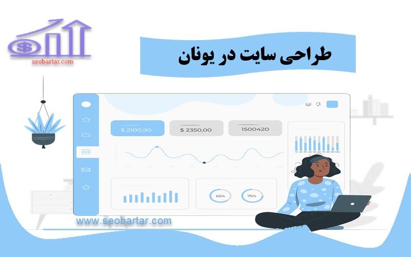 طراحی سایت در یونان