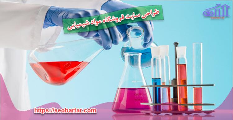 طراحی سایت فروشگاه مواد شیمیایی