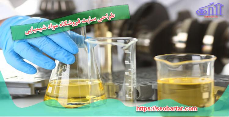 طراحی سایت چه تاثیری در افزایش فروش محصولات شیمیایی دارد؟