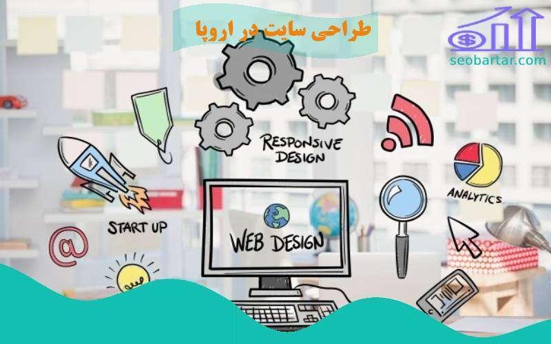 طراحی-سایت-در-اروپا