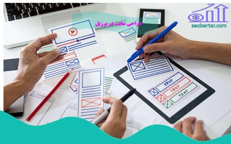 طراحی سایت در برزیل