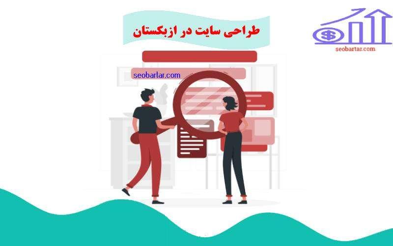 طراحی سایت در ازبکستان