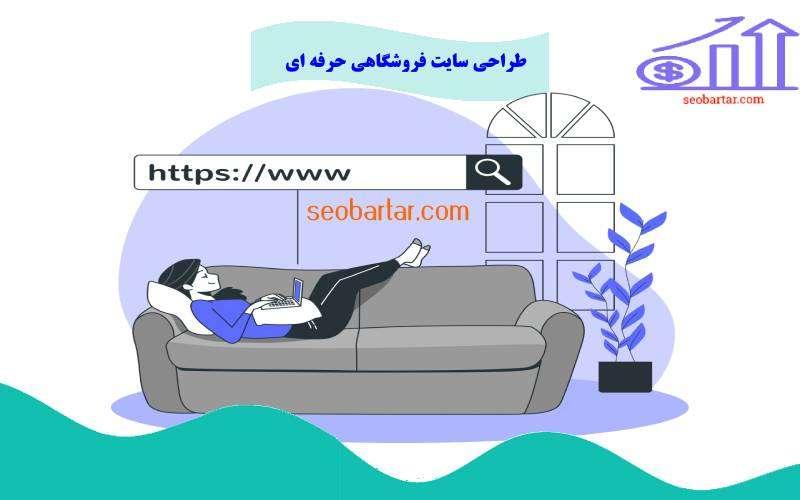 طراحی سایت فروشگاهی حرفه ای