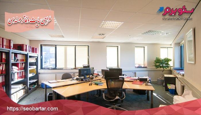 طراحی سایت دفاتر مهندسی
