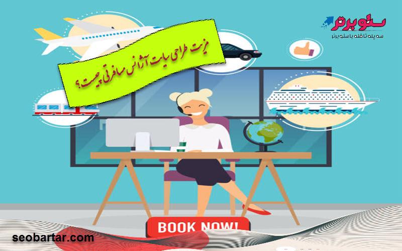 مزیت طراحی سایت آژانس مسافرتی چیست؟