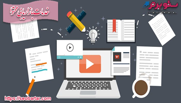 خدمات بازاریابی محتوا چگونه سئو سایت را بهبود می بخشد؟
