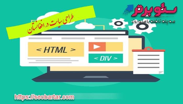 طراحی سایت در افغانستان