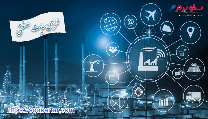 امکانات وب سایت صنعتی چه می باشد؟