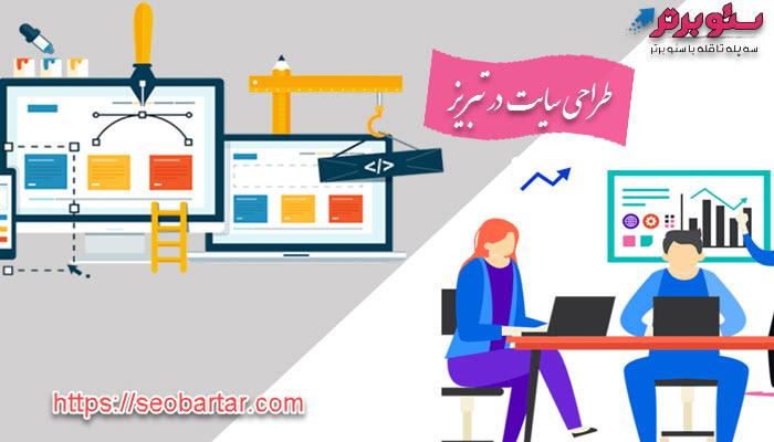 دلیل اهمیت بهینه سازی سایت در تبریز چیست؟